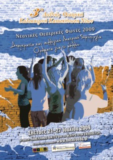 SpetsesNeoi2009