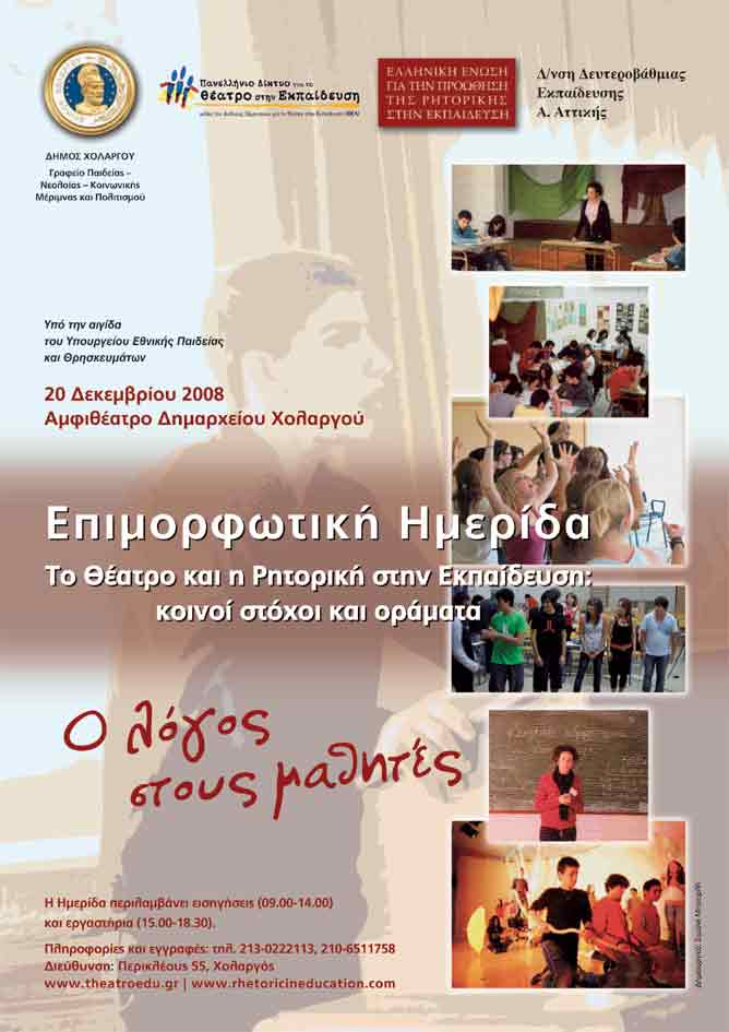 2008_12_20_ImeridaRitorikis