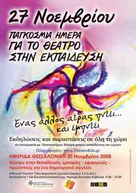 2008_11_30-afisaTHESS