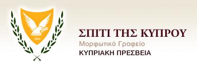 Logo_Cyprus_House_GR